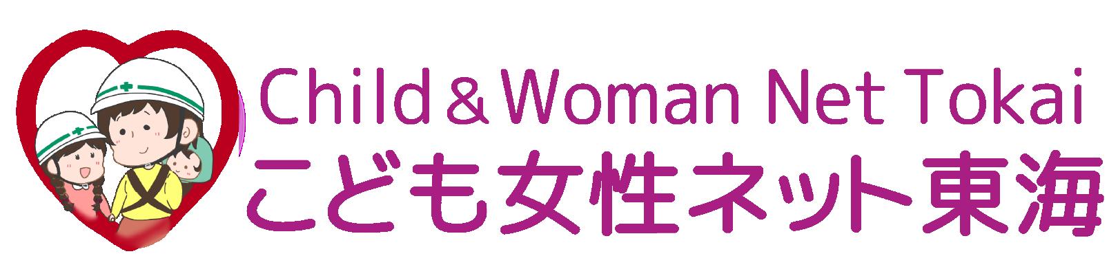 Child&Woman_Net_Tokai